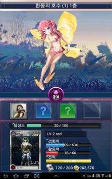 엘그라시아 apk screenshot