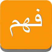 Fahm Qur'an HD icon