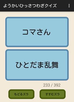ようかいひっさつわざクイズ apk screenshot