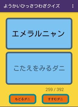 ようかいひっさつわざクイズ screenshot 5