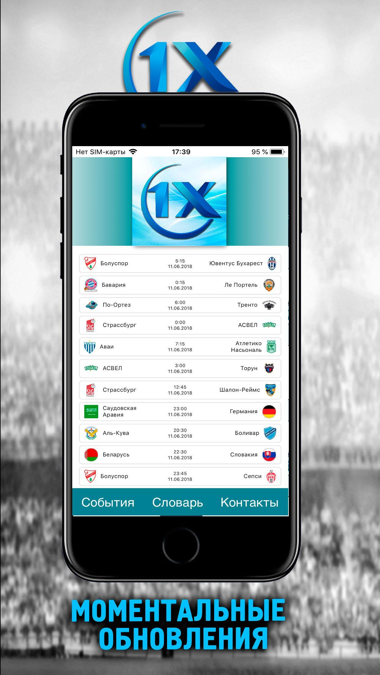 1xBet Mobile for Android - APK Download