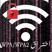 wifi password hacker - prank icon