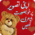 Write Urdu on Photos - LITE