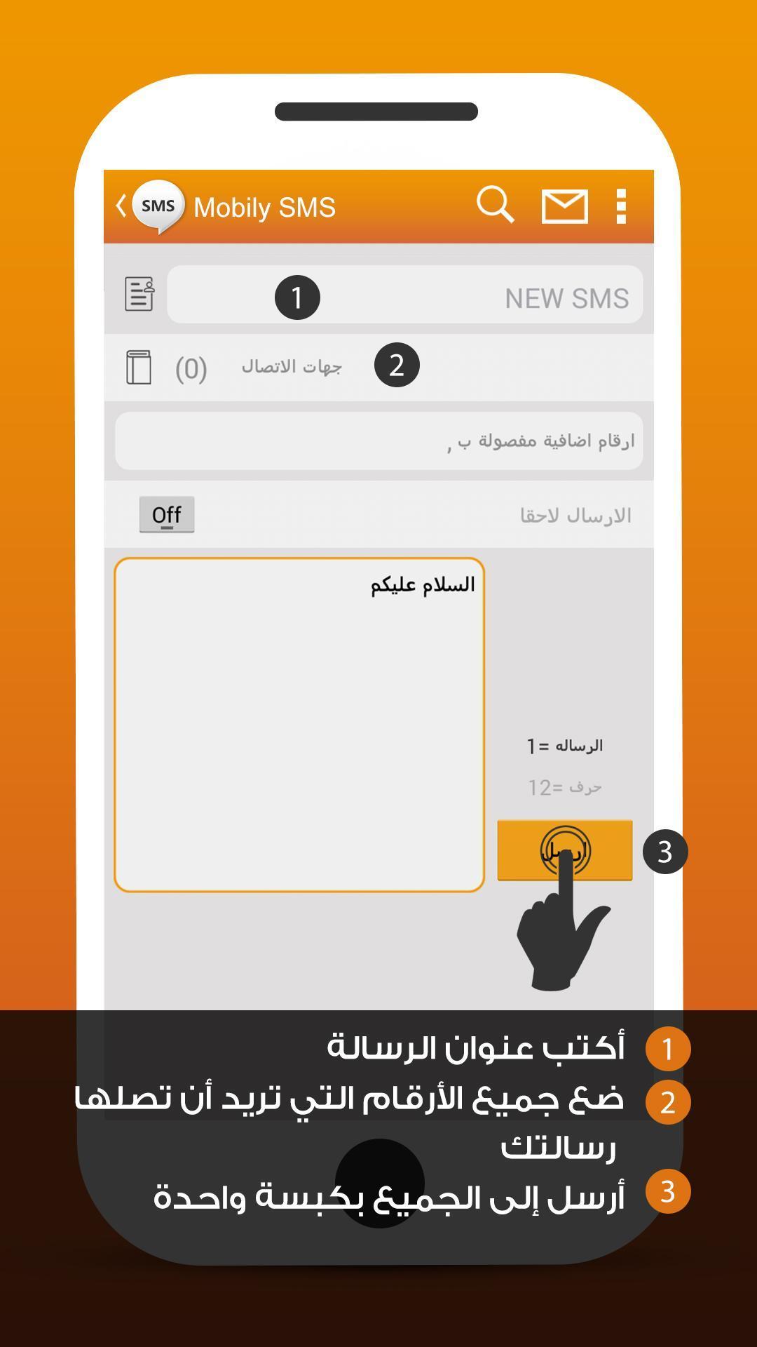 رسائل موبايلي For Android Apk Download