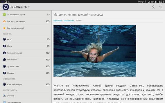 NewsOne apk screenshot