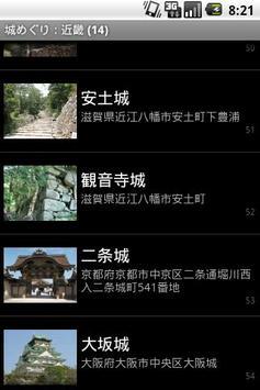 Japanese Castles Tour (old) apk screenshot