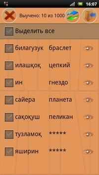 Russian Uzbek trainer screenshot 2