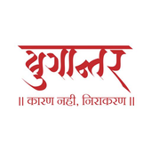 Yugaantar icon