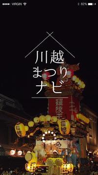 川越まつりナビ poster