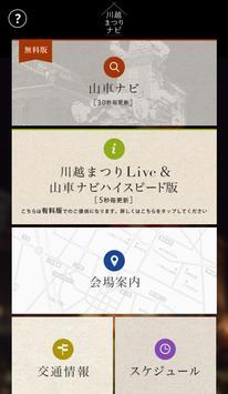 川越まつりナビ apk screenshot