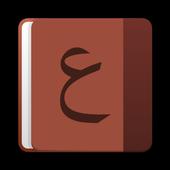 Arabic - English dictionary アイコン