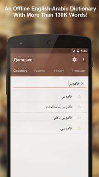 Arabic - English dictionary ポスター