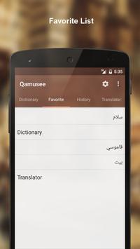 Arabic - English dictionary スクリーンショット 1