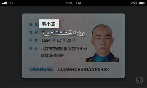 火车票 身份证 自定义 身份证号码查询 办证 screenshot 3