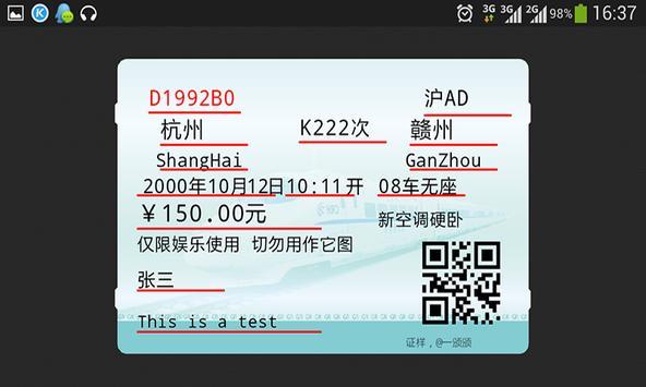 火车票 身份证 自定义 身份证号码查询 办证 screenshot 1