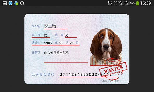 火车票 身份证 自定义 身份证号码查询 办证 screenshot 2