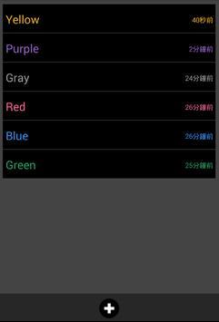備忘、筆記、記事簿、Note,盡在YourNotePad! apk screenshot