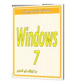 المدخل السريع الى ويندوز 7 icon