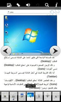 المدخل السريع الى ويندوز 7 screenshot 1