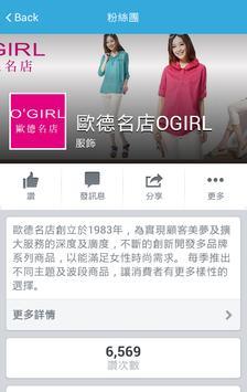 O'GIRL歐德名店 apk screenshot