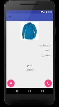 Stores Application apk screenshot