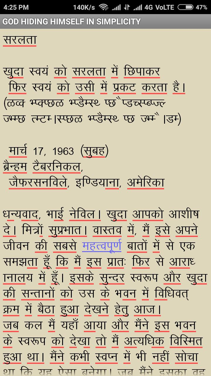 Seven Seals Hindi by William Branham for Android - APK Download