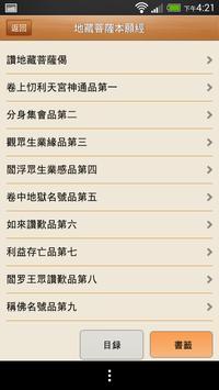 地藏經與地藏因緣 apk screenshot