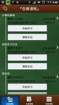 华师在线 screenshot 1