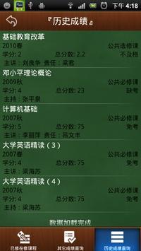 华师在线 screenshot 4