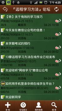 华师在线 screenshot 5