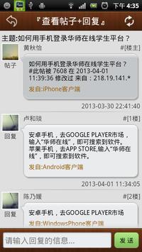 华师在线 screenshot 6