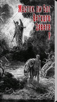 Жесток ли Бог Ветхого Завета? poster