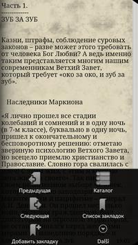 Жесток ли Бог Ветхого Завета? screenshot 2