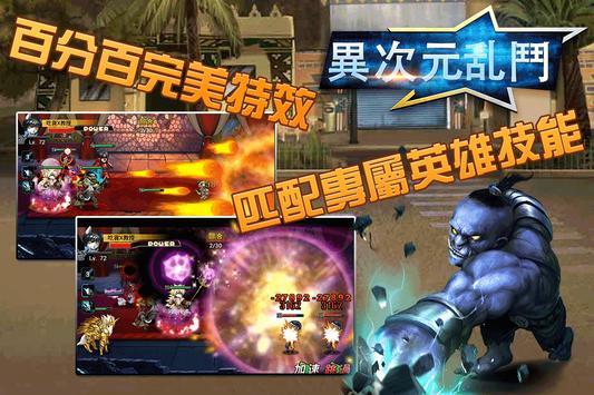 異次元亂鬥 apk screenshot