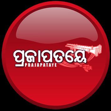 Prajapataye poster