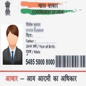 Check Aadhar Status and Mobile Number icon