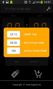 כמה זמן זה עולה לי? apk screenshot