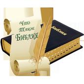 Что такое Библия icon