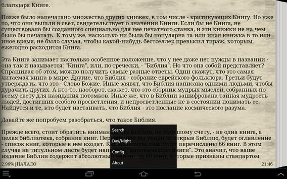 Что такое Библия apk screenshot