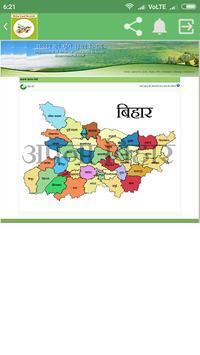 Search Bihar Land Records || Bihar Bhoomi Online screenshot 1