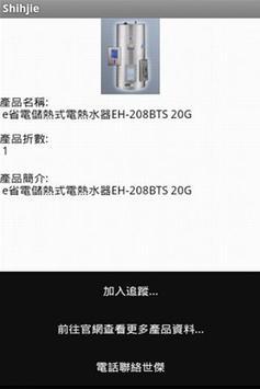 水電材料報價王 poster