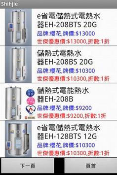 水電材料報價王 screenshot 1