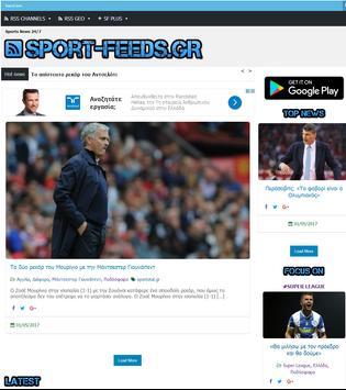Αθλητικά 24/7 apk screenshot