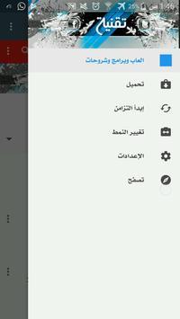 تقنية بلا حدود apk screenshot