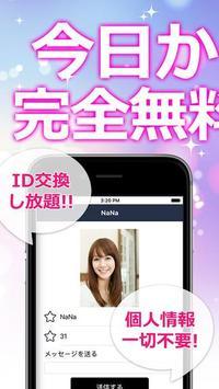ID交換が出来る出会い系無料アプリ poster