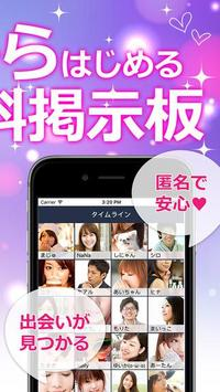 ID交換が出来る出会い系無料アプリ apk screenshot