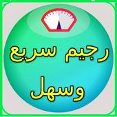 رجيم وصفات  تنحيف icon