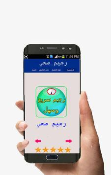 رجيم وصفات  تنحيف poster