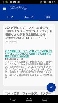 NANApp 水樹奈々好きのためのアプリ screenshot 1