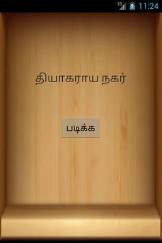 Nalli T Nagar screenshot 1